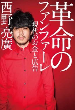 西野さんの著書「革命のファンファーレ~現代のお金と広告~」