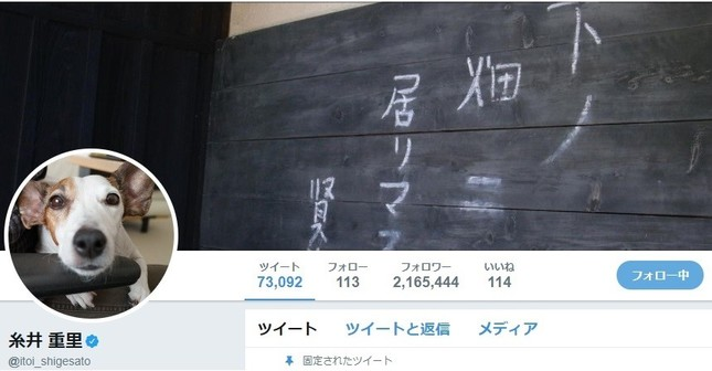 糸井重里氏のツイッター