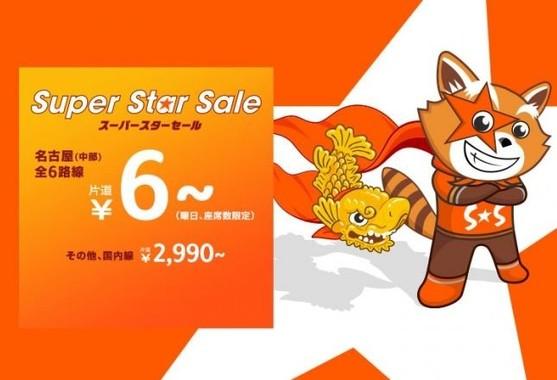 片道6円となるジェットスターの「スーパースターセール」(画像はプレスリリースより)