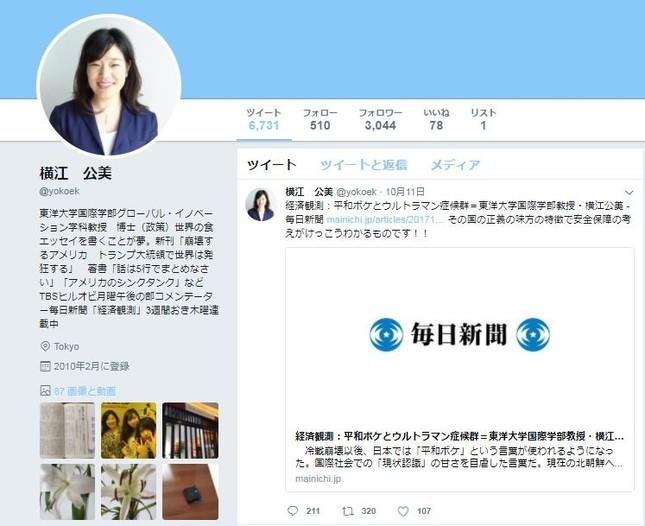 「大炎上」中の横江公美教授のツイッター
