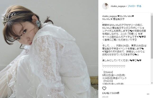 菅谷梨沙子さん(写真は、インスタグラムのスクリーンショット)
