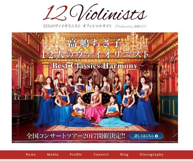 高嶋さんがプロデュースする「12人のヴァイオリニストオフィシャルサイト」
