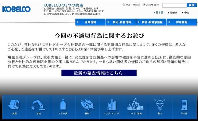 神戸製鋼所公式サイトのスクリーンショット。「お詫び」の文章が大きく掲載されている