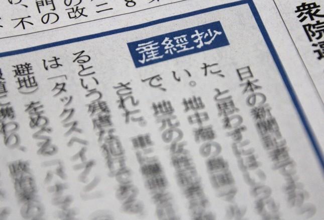「産経抄」は1面に掲載されているコラム(写真は10月19日産経新聞朝刊)