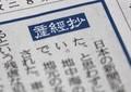 産経新聞コラムが物議 パナマ文書の記者爆殺に「日本の新聞記者でよかった」