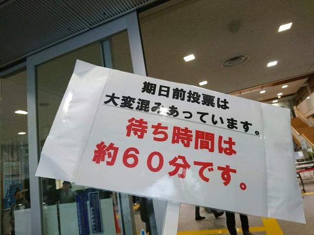 さいたま市見沼区の期日前投票所では「60分待ち」に。画像はたの(@tanoppe7)さん提供