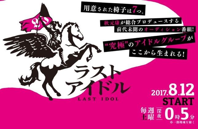 吉田さんの審査が波紋を呼んだ「ラストアイドル」(画像は番組公式サイトより)