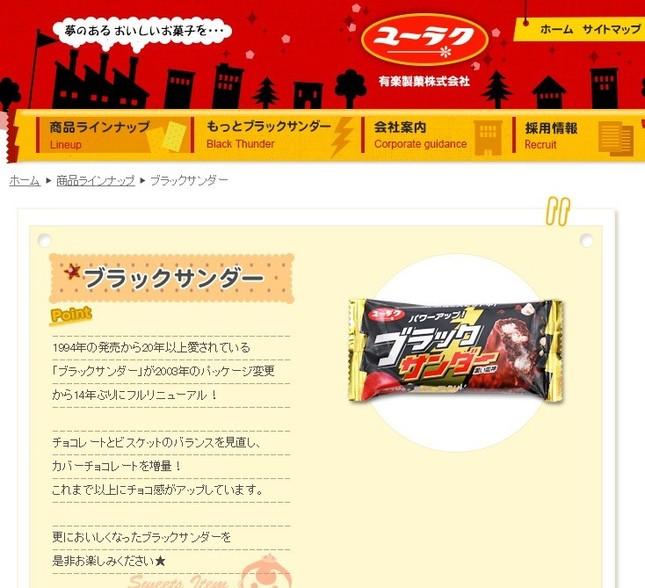 ブラックサンダー(有楽製菓のホームページから)