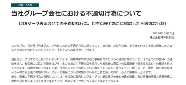 10月20日、神戸製鋼のHPで公表されたリリースの一部
