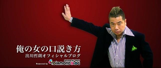 出川哲朗さん(写真は公式ブログより)