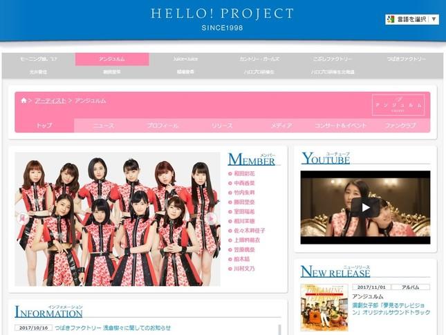 写真左がアンジュルム。相川茉穂さんが活動休止中なので、10人で写っている(画像は、「ハロー!プロジェクト」の公式サイト)