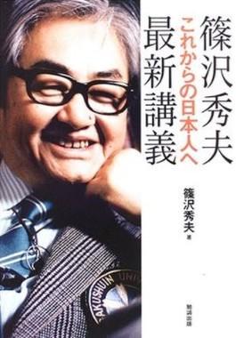 篠沢秀夫さん(勉誠出版・画像はAmazonより)