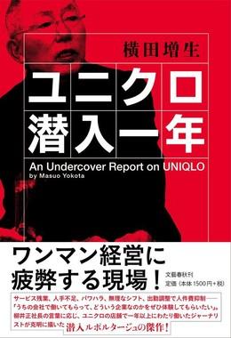 『ユニクロ潜入一年』(文藝春秋)