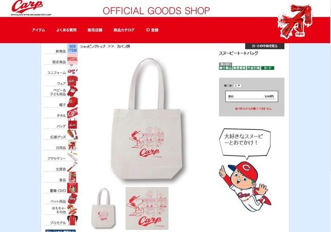 同じものとみられるトートバッグ。現在は売り切れ(画像は広島カープオフィシャルグッズショップより)