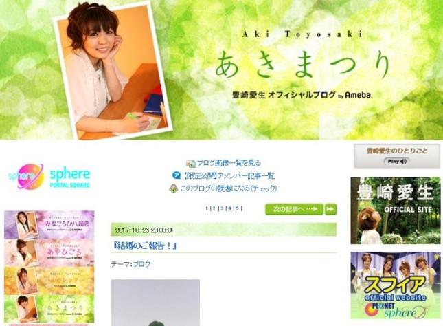 結婚を発表した豊崎さんのブログ