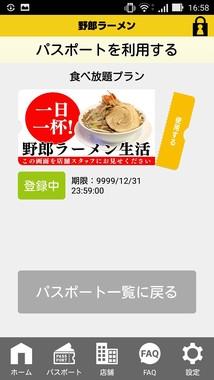 野郎ラーメンアプリの画面イメージ(画像はプレスリリースより)