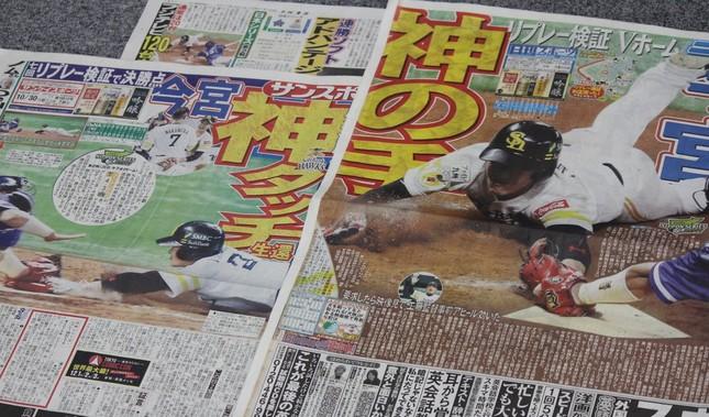 クロスプレーの瞬間の写真を掲載した10月30日の日刊スポーツ、サンケイスポーツ、夕刊フジ