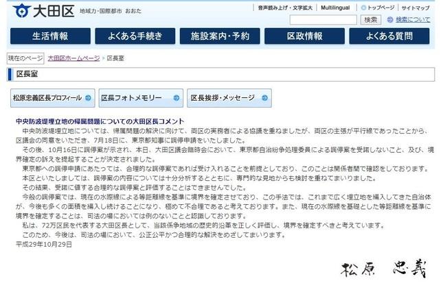 2017年10月29日に発表された大田区長のコメント(画像は大田区公式ホームページより)