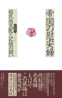 「帝国の慰安婦」は日本語版も出版されている