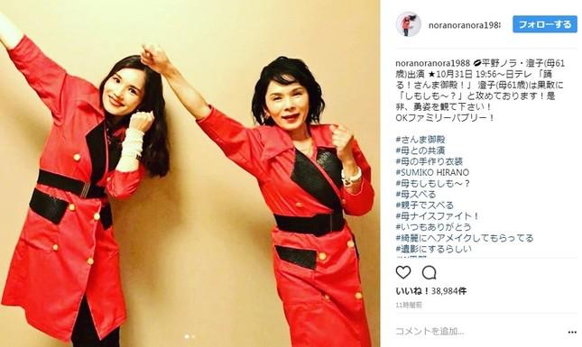 平野ノラさんとお母さんのバブリーなツーショット(画像は平野ノラさんのインスタグラムより)