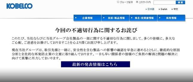 8割の製品について安全性が確認されたが…(画像は神戸製鋼所の公式ホームページより)