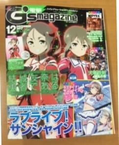 「電撃G's magazine 2017年12月号」(KADOKAWA、2017年)