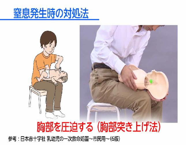 幼児の場合は胸部を圧迫する方法もよい(消費者庁のウェブサイトより)