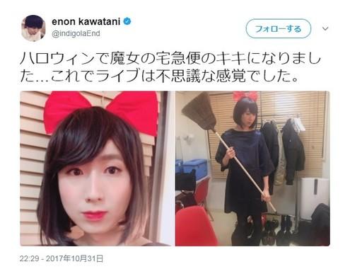 川谷さんが披露した「キキ」のコスプレ(画像は、スクリーンショット)