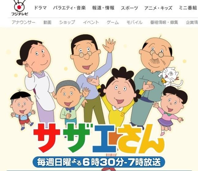 アニメ「サザエさん」(画像は「サザエさん」オフィシャルサイトより)