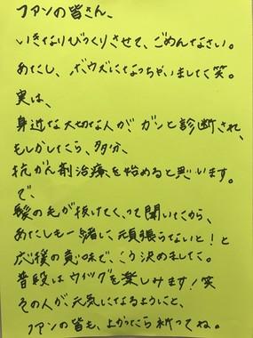 鬼束さんの手書きメッセージ