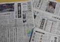 恒例「新内閣の顔ぶれ」朝日新聞だけ...? 1日夕刊、他紙とある「違い」が