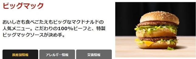 日本のビッグマックも、チーズはパテの下にある(画像は日本マクドナルドの公式ホームページより)