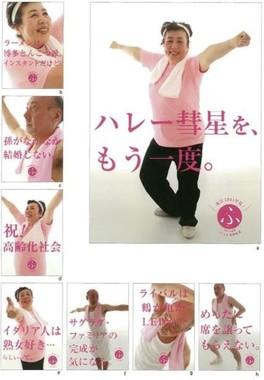 「祝!高齢化社会」(大阪商工会議所提供)