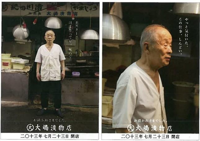 「ポスター?はよ作ってや。死ぬで」(大阪商工会議所提供)