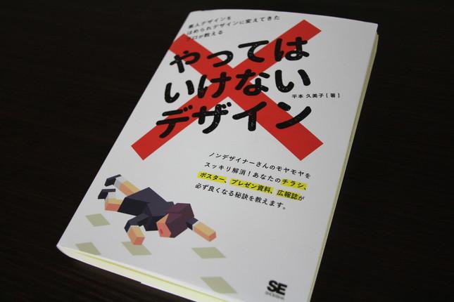 平本久美子さんの著書『やってはいけないデザイン』(翔泳社)