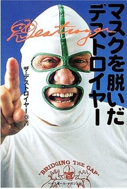 デストロイヤーさんの著書『マスクを脱いだデストロイヤー』(ベースボールマガジン社、画像はAmazon商品紹介ページより)