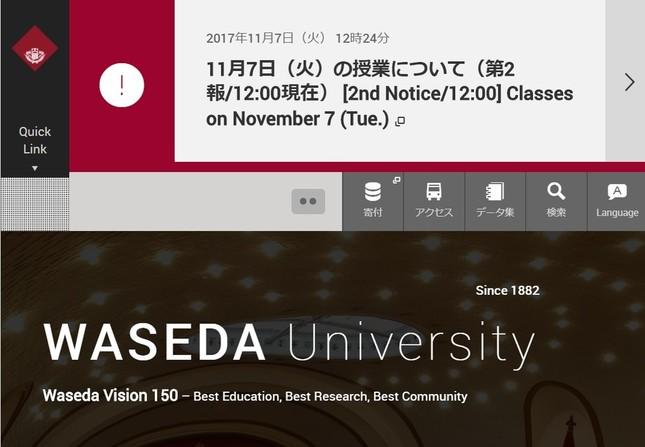 11月7日14時現在の早稲田大学公式サイトトップ。この「第2報」では4限から通常どおり授業を実施すると伝えられた