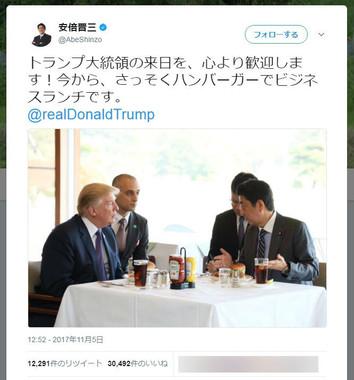 ハンバーガーのランチ(安倍首相のツイッターから)