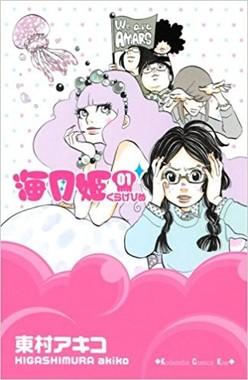 漫画『海月姫』1巻(講談社、2009年)(画像はAmazonより)