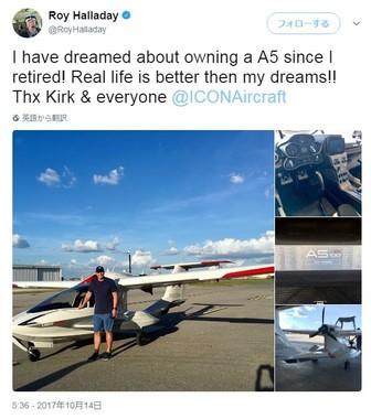 10月14日、小型飛行機「ICON A5」の購入を報告したツイート。この飛行機の墜落で命を落としたとみられる