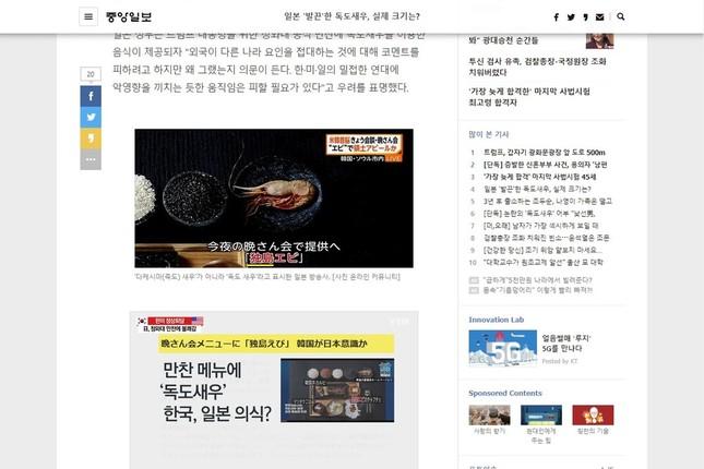 中央日報など韓国メディアは日本側の反応を大きく伝えた