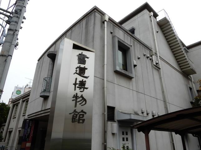 看板「書道博物館」の題字は、創設者・中村不折(ふせつ)の書