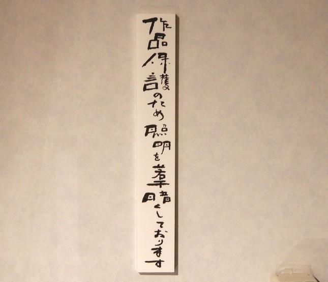 館内の貼り紙「作品保護のため照明を若干暗くしております」(特別に台東区立書道博物館の許可を頂いて撮影しています)