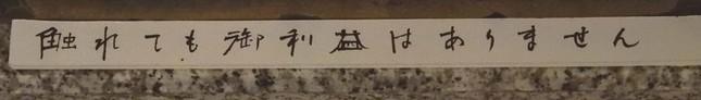 館内の貼り紙「触れてもご利益はありません」(特別に台東区立書道博物館の許可を頂いて撮影しています)