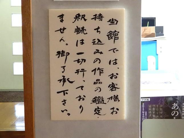 館内の貼り紙「当館では、お客様お持ち込みの作品の鑑定・釈読は一切行っておりません。御了承下さい。」(特別に台東区立書道博物館の許可を頂いて撮影しています)
