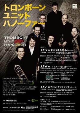 「トロンボーン・ユニット・ハノーファー」のポスター(画像はプロ アルテ ムジケ公式ホームページより)