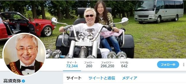 高須克弥氏のツイッター