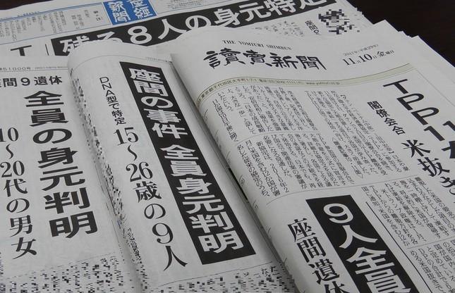 座間事件の被害者の身元特定を1面で報じる11月10日の全国紙各紙朝刊(画像は編集部で一部加工)