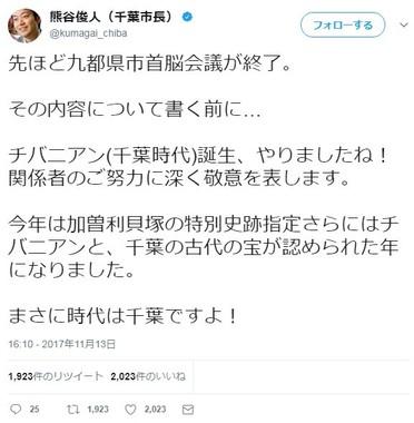 千葉市長も喜びのツイート
