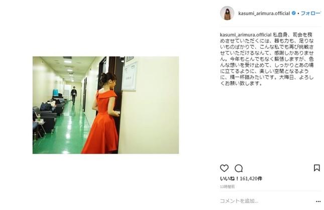 NHK紅白歌合戦の紅組司会を務めることを報告した有村架純さん(画像は有村架純さんのインスタグラムより)